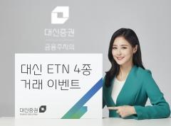 대신증권, 원자재 ETN 4종 거래 고객 경품 이벤트 진행