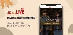 SK스토아, 쇼핑 라이브에 배우 성훈·모델 기무 출연
