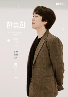 """한승희, 베리스토어에 """"2021 한국 소아암재단 나눔 콘서트 티켓"""" 기부"""