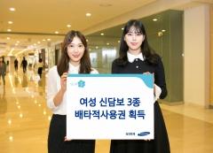 삼성화재, 여성 신담보 3종 배타적사용권 획득