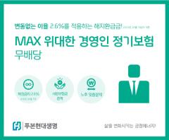 푸본현대생명, '맥스 위대한 경영인정기보험' 출시