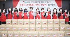 BNK경남은행, '행복한 아기용품 꾸러미' 만들기 봉사활동