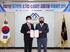 DGB대구은행, 경북 소기업·소상공인 금융지원 협약