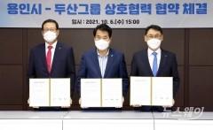 두산, 수소사업 담당 '용인 R&D센터' 세운다