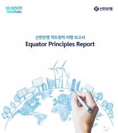 신한은행, 시중은행 최초 적도원칙 연간 보고서 발간