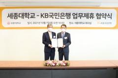 KB국민은행, 세종대학교와 '주거래은행' 업무제휴 협약