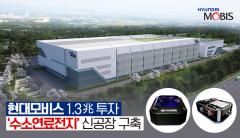 현대모비스, 1.3兆 투자 '수소연료전지' 신공장 구축···'수소경제' 선도