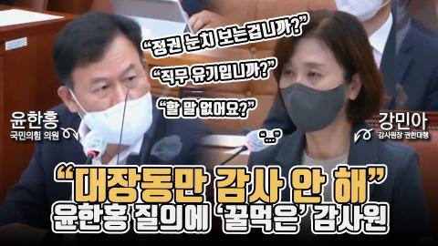 """""""대장동만 감사 안 해"""" 윤한홍 질의에 '꿀먹은' 감사원"""