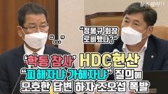 """[뉴스웨이TV]'학동 참사' HDC현산, """"피해자냐 가해자냐"""" 질의에 모호한 답변 하자 조오섭 폭발"""