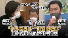 """[뉴스웨이TV]""""누가 죽였나"""" """"지원 없었다"""" 피할 곳 없는 HDC현산 권순호"""