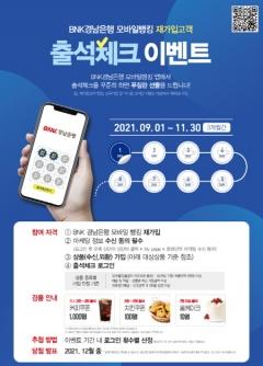 BNK경남은행, '모바일뱅킹 출석체크' 이벤트