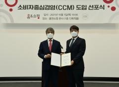 홈앤쇼핑, 소비자중심경영 도입 선포식 개최