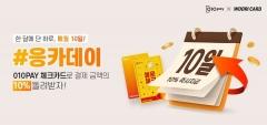 세틀뱅크, 매월 10일 '응카데이' 운영···결제 금액 10% 캐시백