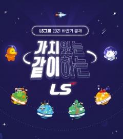 """""""미래 이끌 인재 오라"""" LS그룹, 하반기 공채 스타트"""