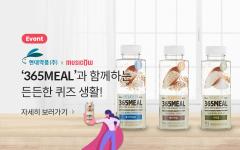 현대약품, '뮤직카우'와 간편대용식 '365MEAL' 프로모션 진행