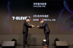 세븐일레븐, 대한민국 디자인대상 '국무총리 표창' 수상