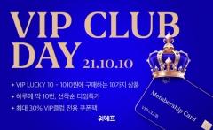 위메프, 10일 'VIP클럽데이'···경품 프로모션 진행