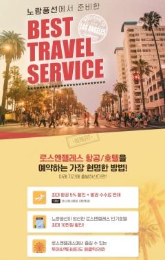 노랑풍선, 미국 여행 기획전 'LA 베스트 트래블 서비스' 오픈