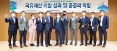 캠코, '공공개발사업 성과 점검' 세미나 개최