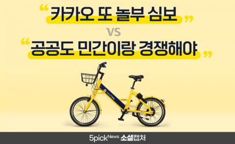 """""""카카오 또 놀부 심보"""" vs """"공공도 민간이랑 경쟁해야"""""""