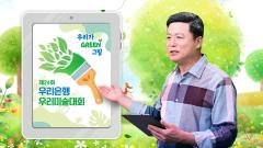 우리은행, '제24회 우리미술대회' 온라인 개최