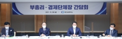 """최태원 """"2050 탄소중립 기업 부담 커···적극적인 지원 필요"""""""