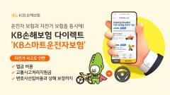 KB손보, 자전거 사고 보장 추가해 'KB스마트운전자보험' 개정 출시