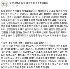 """중앙대, 성평등위원회 폐지 결정···성평등위 측 """"시대 흐름 역행"""""""