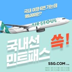 SSG닷컴, 국내선 항공권 '에어서울 민트패스' 단독 판매