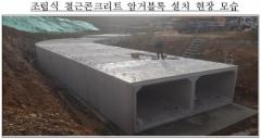 공정위, 콘크리트 하수관 입찰담합 5개사에 과징금 5900만원 부과