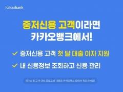 카카오뱅크, 중저신용자 대출 이자 지원 연말까지 연장