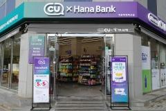 하나은행, CU마천파크점에 디지털 점포 개점