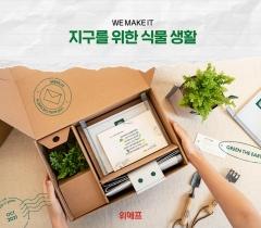 위메프, 친환경 가드닝 키트 한정 판매