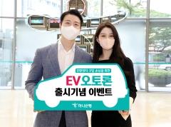 하나은행, 친환경차 전용 'EV 오토론' 출시 이벤트