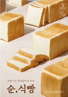 CJ푸드빌 뚜레쥬르, '쌀 발효당' 특허 출원