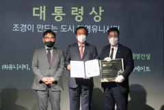 태영건설, '제11회 대한민국 조경대상'서 민간 최초 대통령상 수상