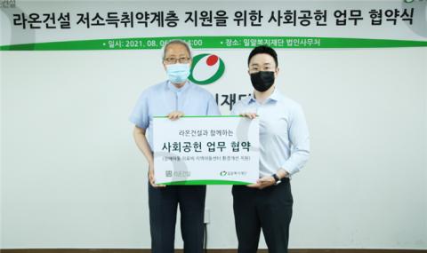 라온건설 '라온 즐거운 공부방' 6‧7호점 개소