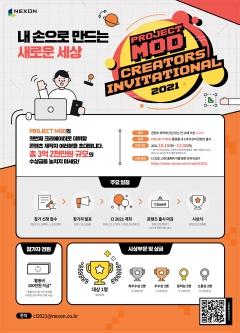넥슨 '프로젝트 MOD', 콘텐츠 제작 공모전 개최