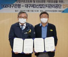 DGB대구은행, 지역 기업 고도화 지원 업무 협약