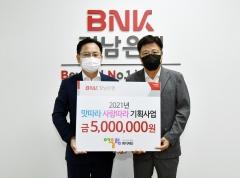 BNK경남은행, 어울림복지재단 취약계층 지원 프로그램 후원