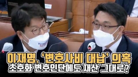 이재명 '변호사비 대납' 의혹···초호화 변호인단에도 재산 그대로?