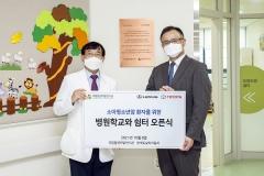 한국토요타, 국립암센터 소아청소년암 환자 위한 '병원학교' 도왔다