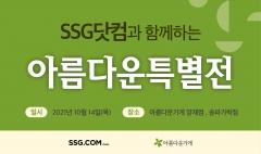 SSG닷컴, 아름다운가게와 일일 바자회···수익금 전액 기부