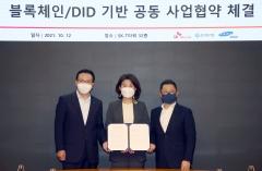 SKT, 신한은행-삼성SDS와 DID 경쟁력 강화 '맞손'