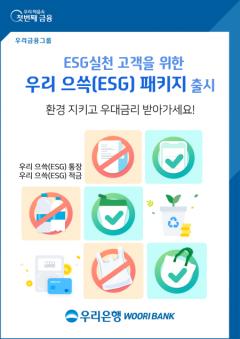"""""""종이통장 미발급시 금리우대""""···우리은행, 'ESG 패키지' 출시"""