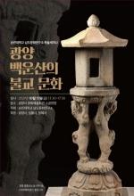 순천대 남도문화연구소, '광양 백운산의 불교 문화' 학술세미나 개최