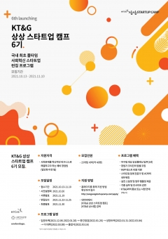 KT&G, 청년창업가 발굴·육성 '상상스타트업캠프' 6기 모집