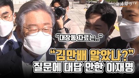 """""""김만배 알았나?"""" 질문에 대답 안한 이재명"""