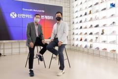 신한카드, 번개장터와 MOU···리셀 시장으로 MZ세대 공략