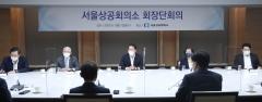 최태원호 서울상의, 두번째 회장단 회의···반기업 정서 해소 의지